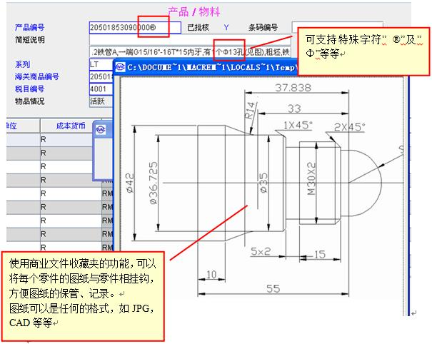 万达宝ERP系统商业文件收藏库